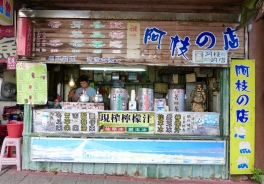 Tamsui Street Markt